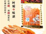 一件代发 重庆风味 新卫龙辣条 大面筋 麻辣面筋 休闲食品