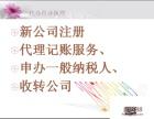 专业代理北京各区工商注册 增资 变更 迁址 代理记帐