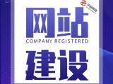 天津做网站建设的公司-华阳科技