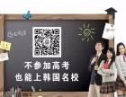 不用高考、工薪阶层家的孩子也能读韩国名校