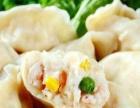 饺情深品味深情享受家的味道加盟 中餐