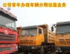 山东出售二手散装油罐半挂车 购车签订法律合同