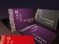 PVC卡、名片、刮刮卡、代金券、抽奖券等设计印刷