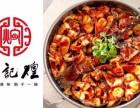 知名品牌 黄记煌焖锅加盟-黄记煌焖锅加盟费用及条件