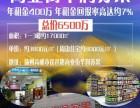 扬州苏果超市现有商铺热销中