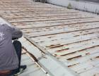 常青花园防水补漏 老房维修 屋顶堵漏 墙面防水补漏
