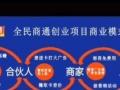 全民商通手机移动通讯广告APP加盟投资一万以下
