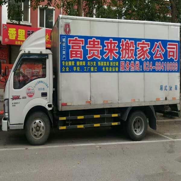 沈阳市和平区搬家公司沈阳和平搬家公司 沈阳和平搬家电话