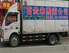 公司搬运沈阳市大东区骨科医院附近搬家公司富贵来沈阳搬家