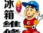 博世冰箱 全国服务(上海各区-制冷维修是多少?