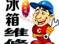 博世冰箱 全国售后服务(上海各区-制冷维修热线电话是多少?
