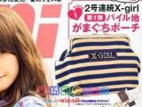 日本杂志款日系包 X-GIRL 海军风 条纹 收纳 零钱包 B1