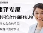 西安翻译丨西安英语翻译丨西安英语翻译公司