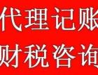 十堰公司注册 代理记账 工商年检 代理报税 优惠中