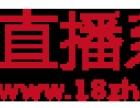 杭州18直播间