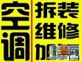 江宁五星维修空调移机冰箱洗衣机13776551169