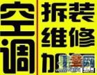 江宁东山专业空调移机 空调维修 空调拆装 空调清洗 空调回收