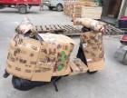 成都托运摩托车到重庆多少钱成都托运电动车到重庆需要多少钱