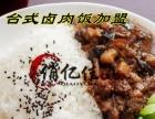 饭菜一盘端台式卤肉饭技术培训校园高人气小吃快餐