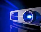 舟山专业投影机销售 投影机维修 投影机安装