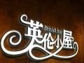 武汉门头招牌/发光字设计制作施工一站式工厂