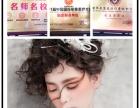 天津名钰彩妆职业培训学校影视化妆新娘跟妆韩式半永久