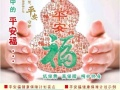 平安福2017款