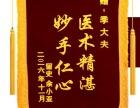 上海范围定制感谢用锦旗,提供免费送货到家