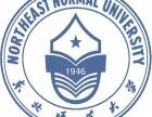 学前教育-东北师范大学(芜湖)2018年春季招生报名正式启动