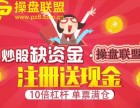 重庆智富操盘股票配资怎么申请?操作简单吗?