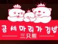 三只熊时尚韩餐加盟