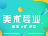 松江美術培訓學校,色彩培訓,高考美術培訓