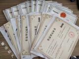 甘肃兰州办理ISO质量认证 高新技术企业