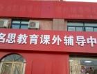 徐州风华园附近名思教育课外辅导