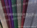 韩国进口针织面料 金银线针织面料 热销针织女装面料