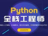 西安新城Python全栈工程师培训学校