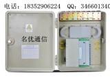 48芯SMC挂壁式室外防水光缆交接箱