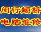 上海闵行颛桥电脑上门diy装机硬盘U盘数据恢复维修网络布线