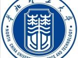 华北理工大学卫生事业管理消防工程自考本科