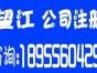 安庆望江小规模企业如何注册,安庆华诚代办