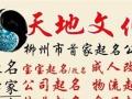 柳州天地文化传播有限公司,2016宝宝易经取名