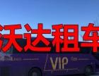 客车租赁,17-59座中巴大巴企业,接机,会议包车