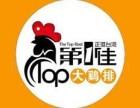 广州第1佳鸡排加盟 第一佳大鸡排加盟费 立即咨询