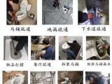 北京通下水道电话