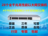 锐捷28口千兆交换机RG-S5750V2-28GT4XS-L