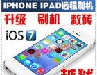苹果iphone5 4s越狱升级降级白苹果解锁服务