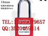 天津贝迪绝缘挂锁ABS工程塑料38长梁挂锁BD-8521