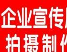深圳企业宣传片/企业形象片/广告片制作/微电影拍摄