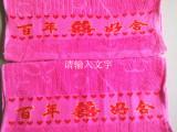 厂家直销粉色百年好合毛巾 婚庆回礼毛巾