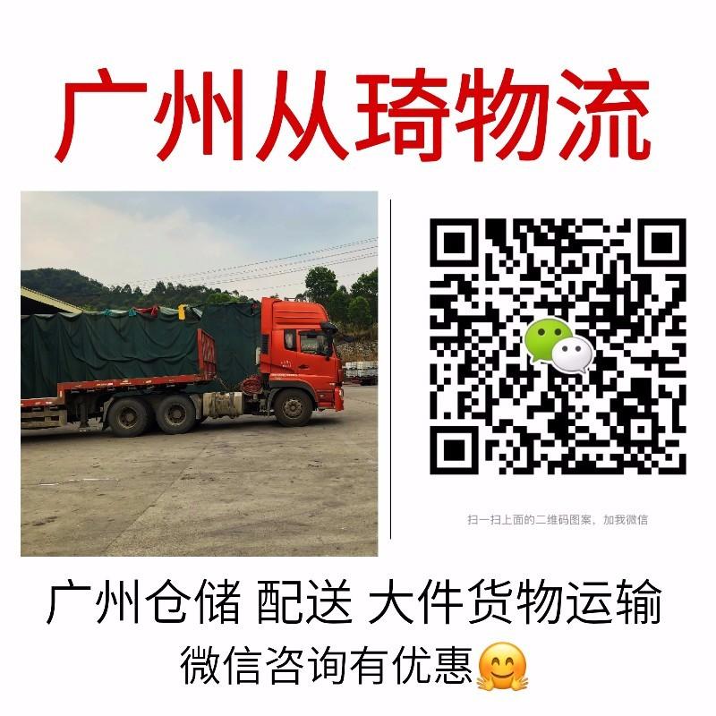 广州货运公司/仓储物流/从琦物流